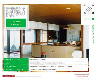 三井のリハウス WEBサイト「いえ白書」