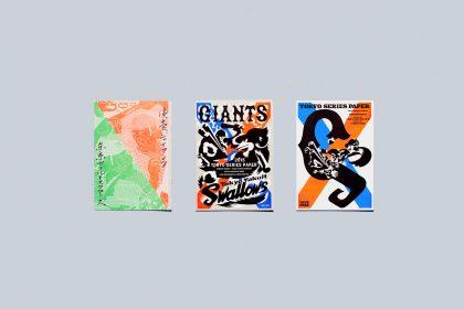 冊子「TOKYO SIRIES PAPER」