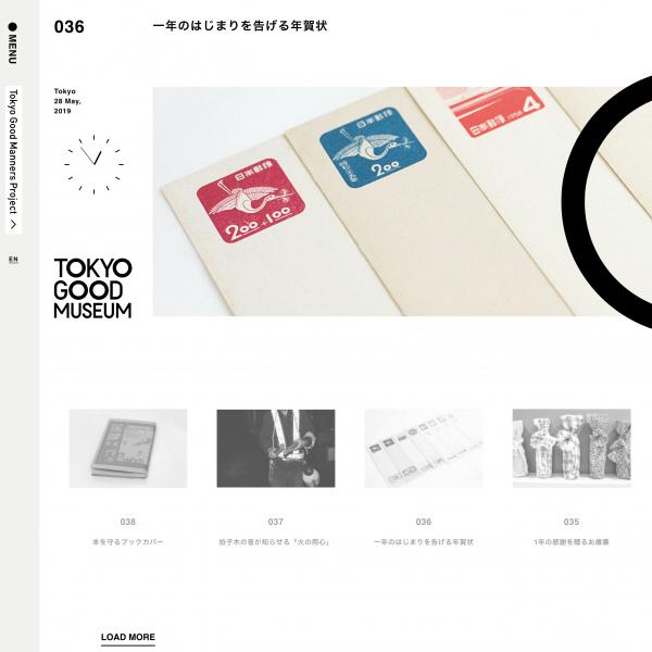WEBサイト「TOKYO GOOD MUSEUM」