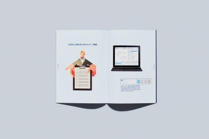 コグニビジョン「新聞広告」「製品カタログ」
