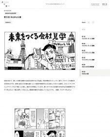 大丸松坂屋 未来定番研究所メディア「F.I.N.」
