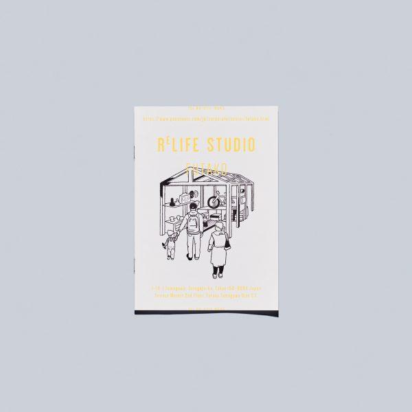 リーフレット「RELIFE STUDIO FUTAKO」
