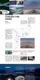 TOYOTA 五大陸走破プロジェクト