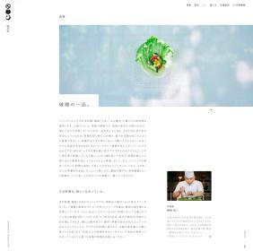星のや ブランドWEBサイト
