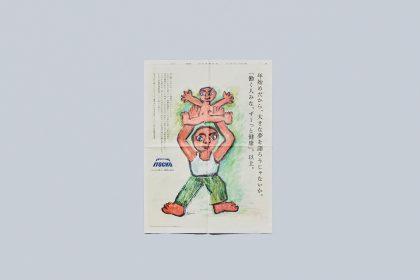 伊藤忠商事 企業広告