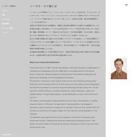WEBサイト「トーマス・ルフ展」