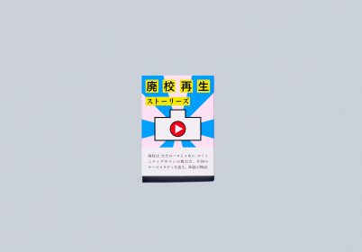 書籍「廃校再生ストーリーズ」
