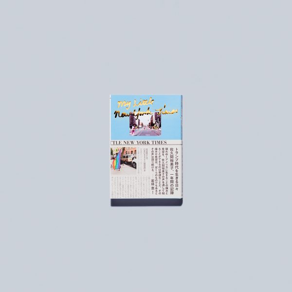 書籍「My Little New York Times」