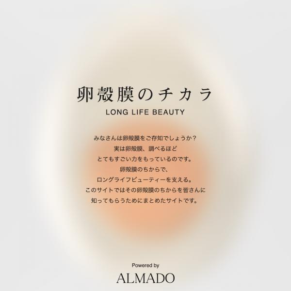 ALMADO WEBサイト「卵殻膜のチカラ」
