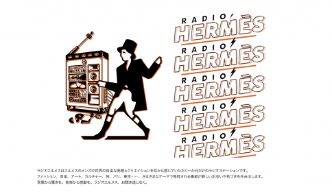 ラジオエルメス