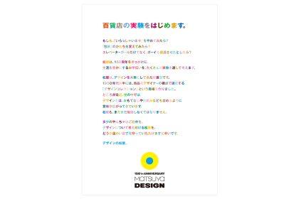松屋150周年プロジェクト