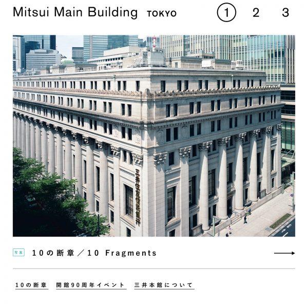 三井本館90周年記念ウェブサイト