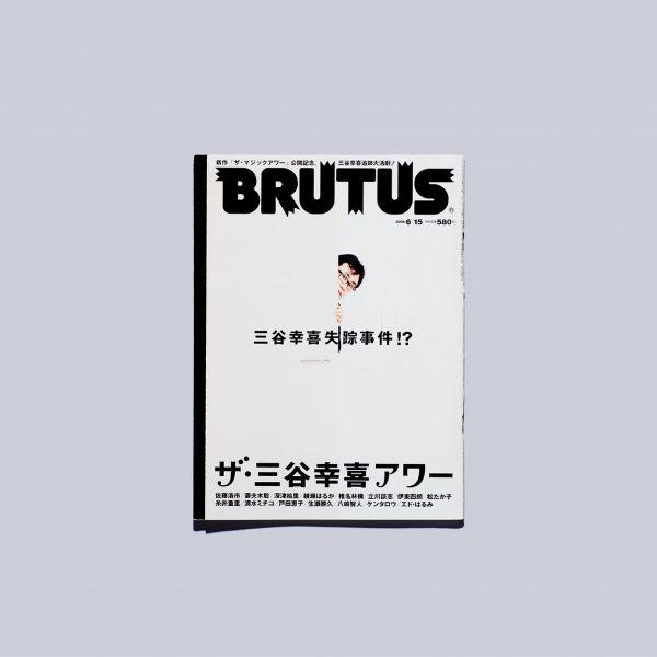 雑誌「BRUTUS」