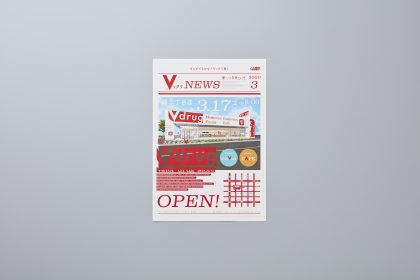 V・drug(都市型新業態店舗)タブロイド
