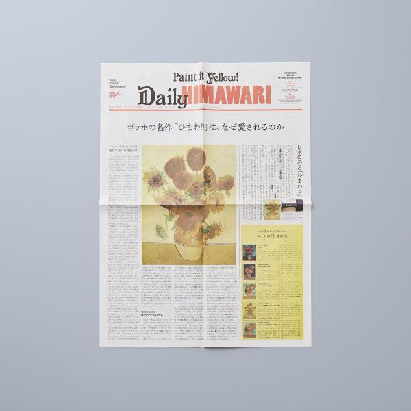 ロンドン・ナショナル・ギャラリー展冊子『Daily HIMAWARI』