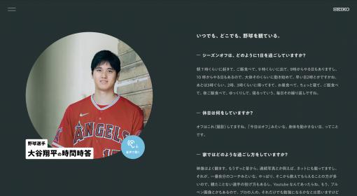 SEIKO WEBサイト「時問時答」