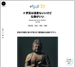 JR東海 WEBサイト「ずらし旅」