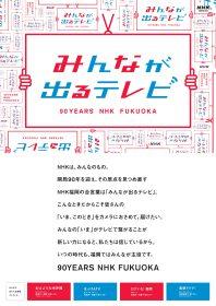 NHK福岡放送局 開局90年「みんなが出るテレビ」