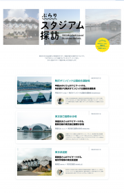 SPOPITA WEBサイト